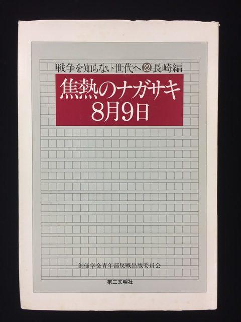 長崎創価学会 反戦出版 戦争を知らない世代へ22 長崎編 『焦熱のナガサキ8月9日』