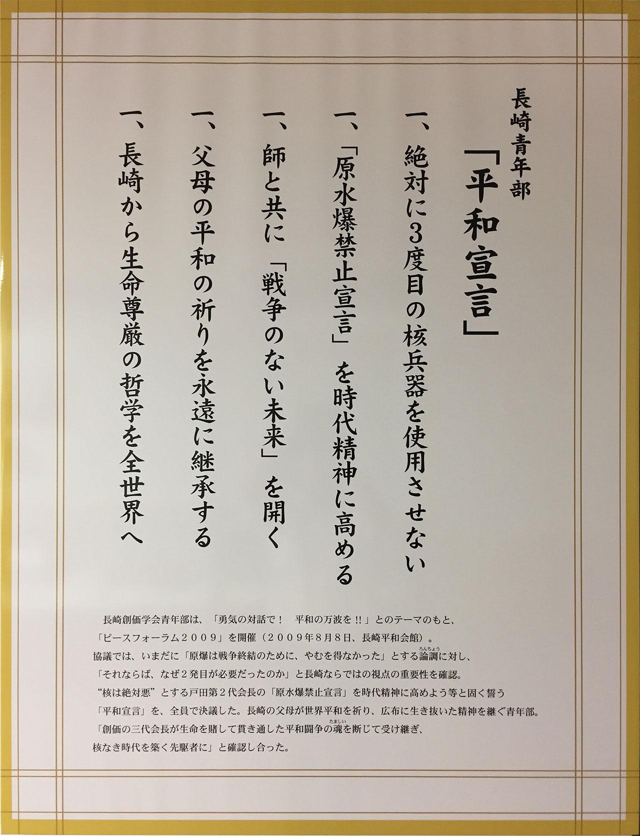 長崎青年部・平和宣言   Peace f...