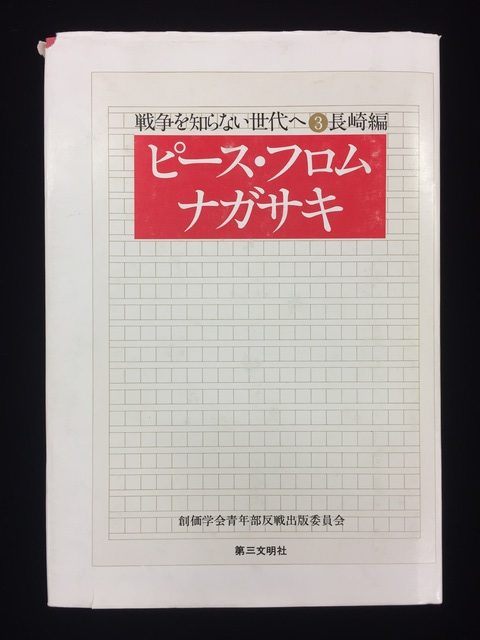 長崎創価学会 反戦出版 戦争を知らない世代へ3 長崎編 『ピース・フロム・ナガサキ』