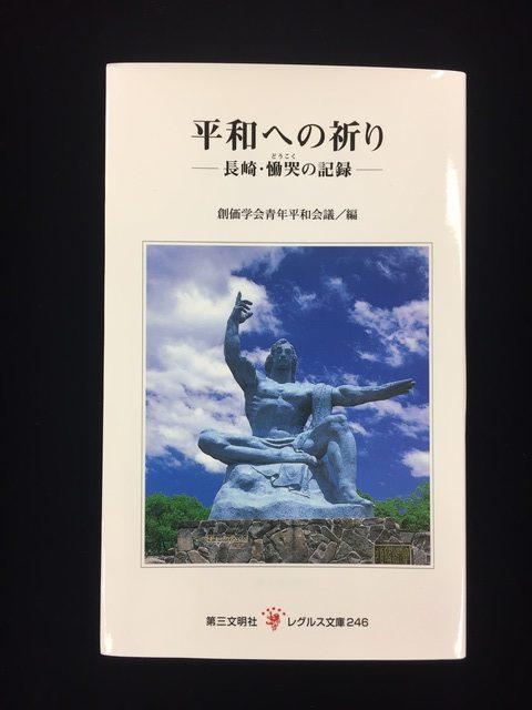 長崎創価学会 反戦出版 『平和への祈り-長崎・慟哭の記録-』