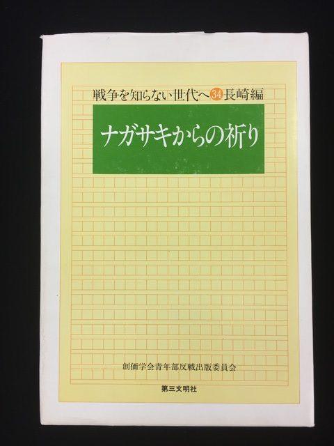 長崎創価学会 反戦出版 戦争を知らない世代へ34 長崎編 『ナガサキからの祈り』