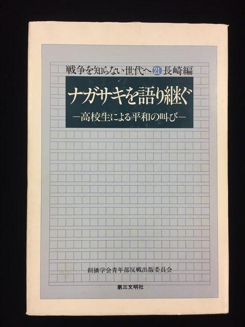 長崎創価学会 反戦出版  戦争を知らない世代へ21 長崎編 『ナガサキを語り継ぐ-高校生による平和の叫び-』