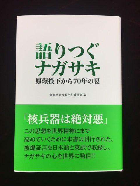 長崎創価学会 反戦出版 『語りつぐナガサキ-原爆投下から70年の夏』