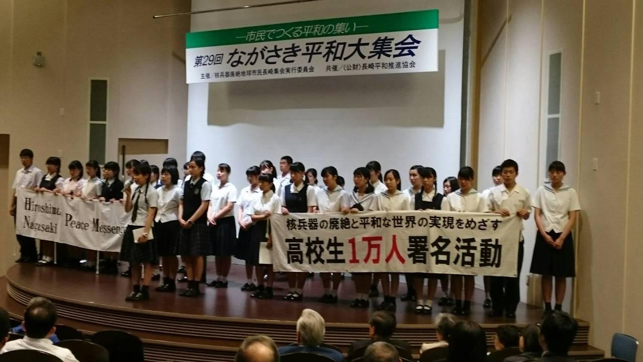 長崎創価学会 第29回ながさき平和大集会