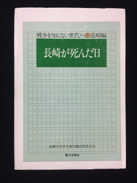長崎創価学会 反戦出版 戦争をしらない世代へ12 長崎編 『長崎が死んだ日』
