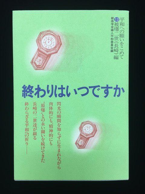 長崎創価学会 反戦出版 平和への願いをこめて3 被爆二世(長崎)編 『終わりはいつですか』