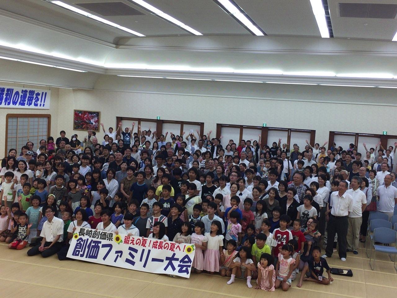 長崎創価学会 創価ファミリー大会