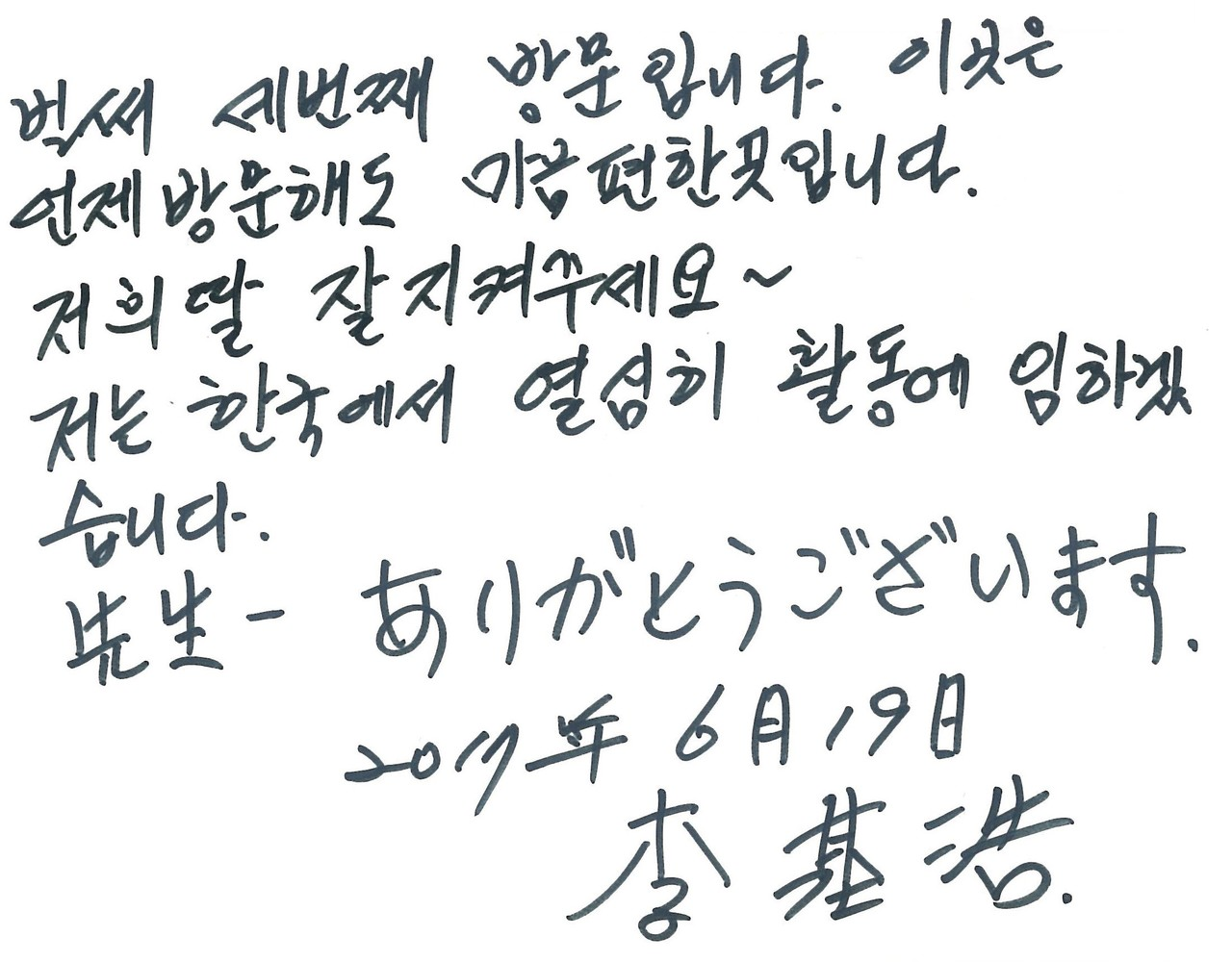長崎創価学会 ピースメッセージ 韓国のメンバ