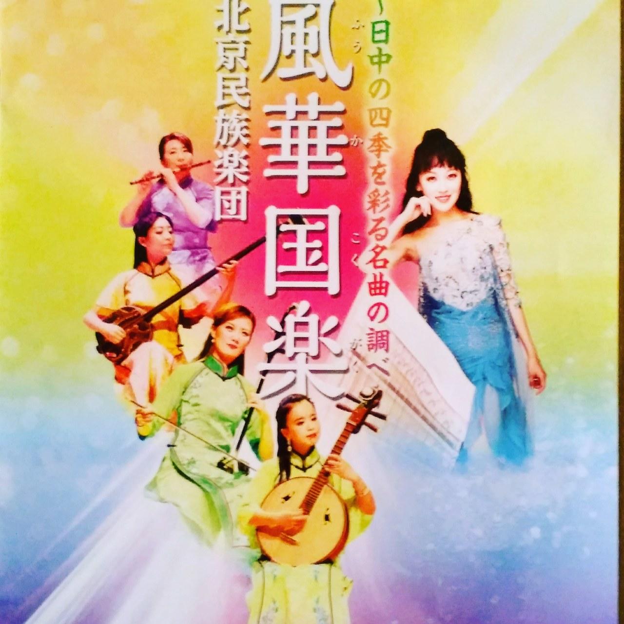 長崎創価学会 民音・北京民族楽団公演 「風華国楽」