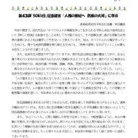 長崎創価学会 HAPPY EARTH. 2018.3.11