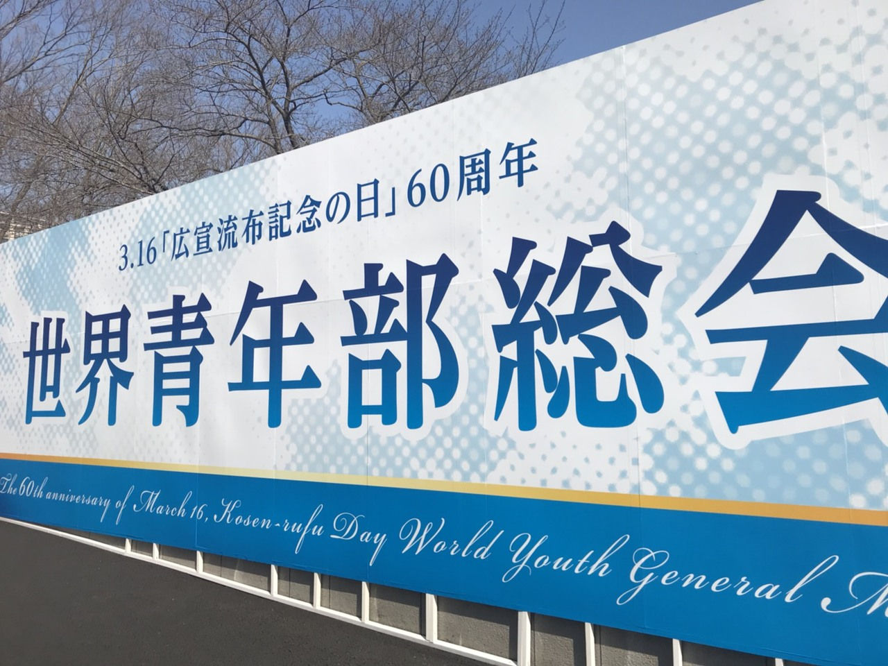 長崎創価学会 3・11「世界青年部総会」 開催!