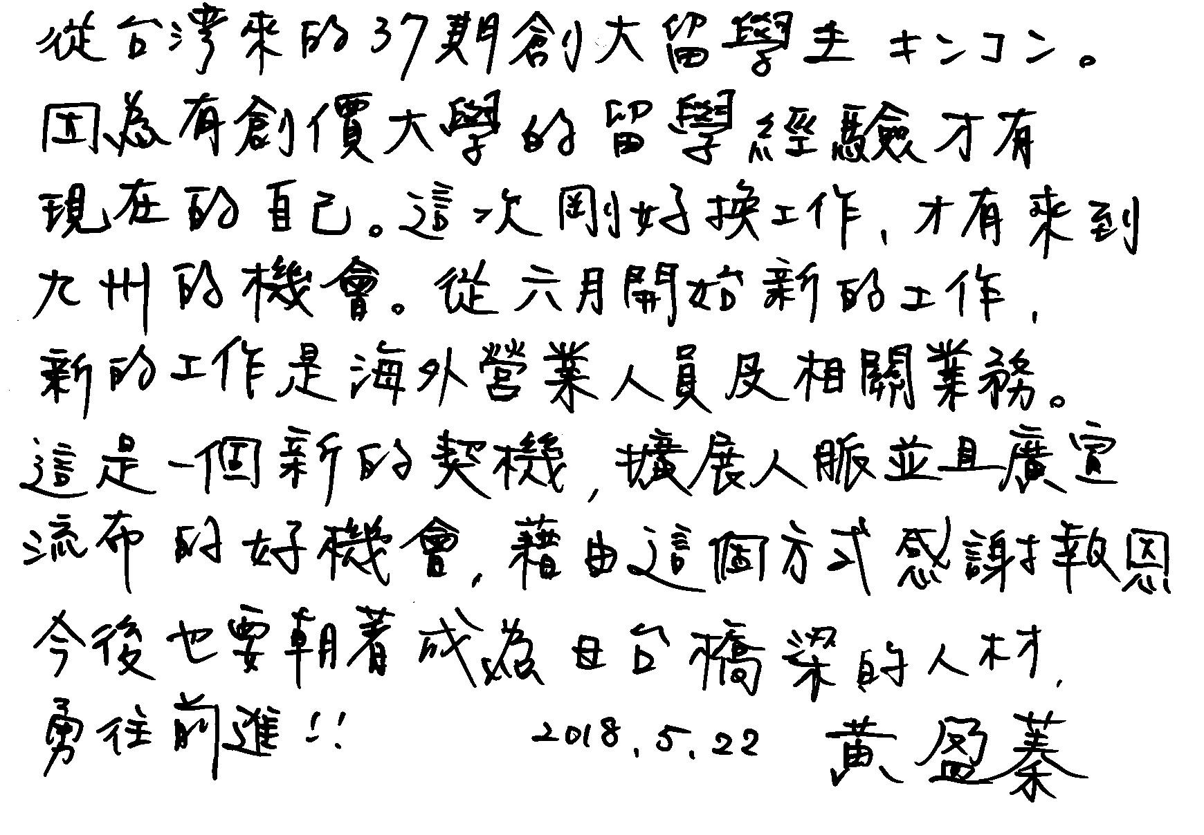 長崎創価学会 台湾メンバー