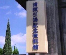 創価学会(浦頭引揚記念資料館)
