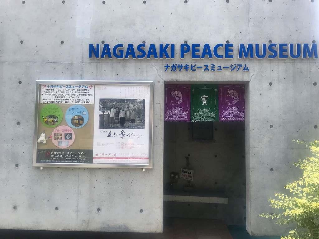 創価学会(ピースミュージアム)