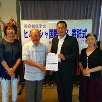 長崎創価学会 ヒバクシャ国際署名寄託式2018