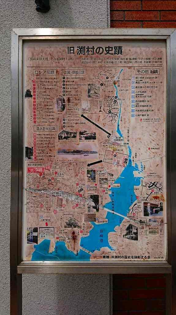 長崎創価学会 旧渕村旧蹟説明板