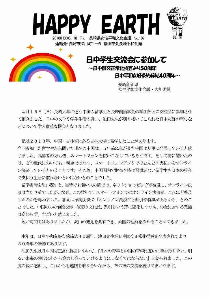 長崎創価学会 HAPPY EARTH 2018.05.18