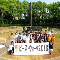 長崎創価学会ピースウオーク2018