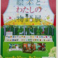 長崎創価学会 絵本とわたしの物語展①
