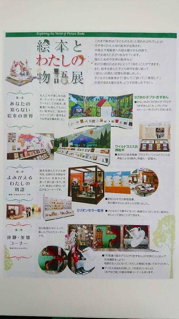 長崎創価学会 絵本とわたしの物語展②