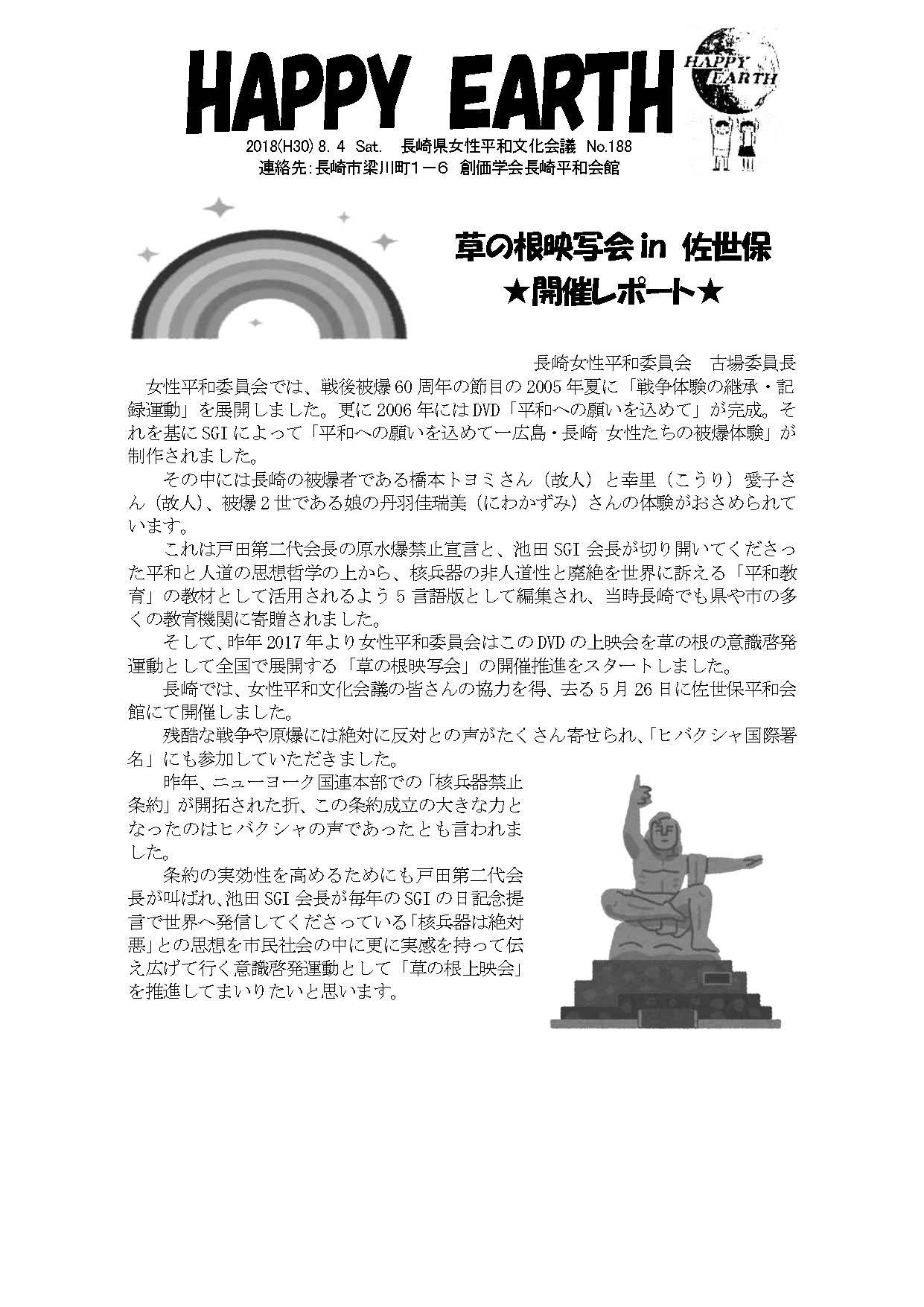 長崎創価学会 HAPPY EARTH. 2018.8.4