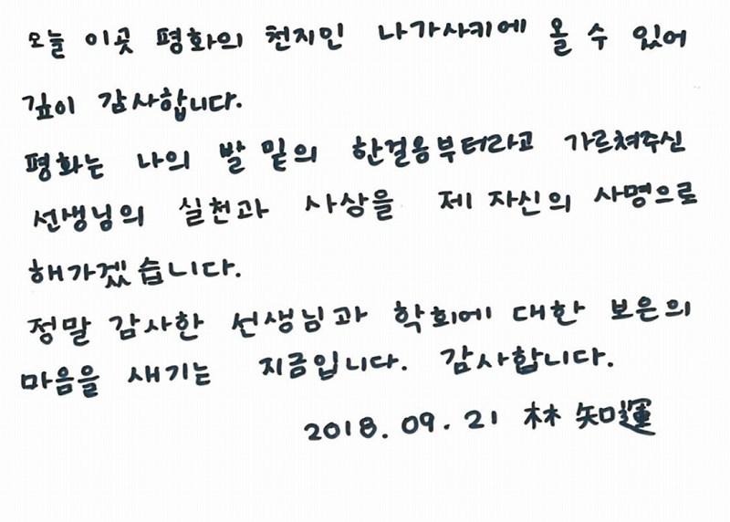 長崎創価学会 9月韓国SGメッセージ