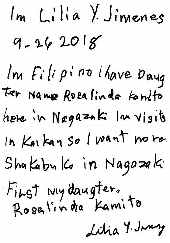 長崎創価学会 9月フィリピンSGIメッセージ