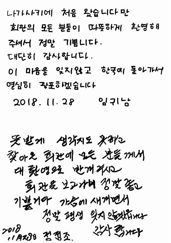 長崎創価学会韓国SGメッセージ