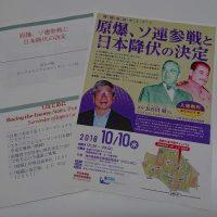 長崎創価学会 特別市民セミナー