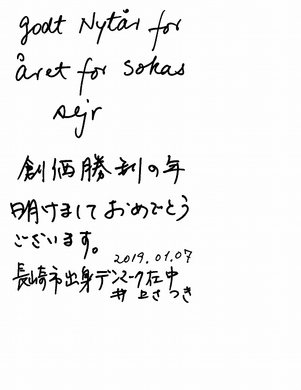 長崎創価学会 デンマークSGI メッセージ
