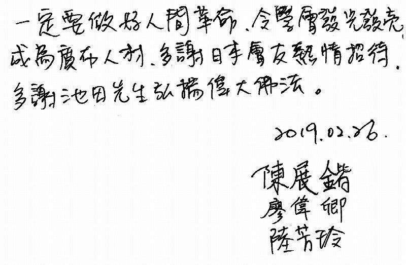 長崎創価学会 2月 香港SGIメッセージ