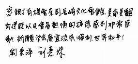 長崎創価学会 台湾SGIメッセージ