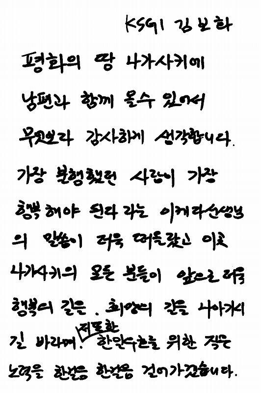 長崎創価学会 韓国SGIメッセージ