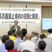 ピース・フォーラム2019第82回長崎平和学講座