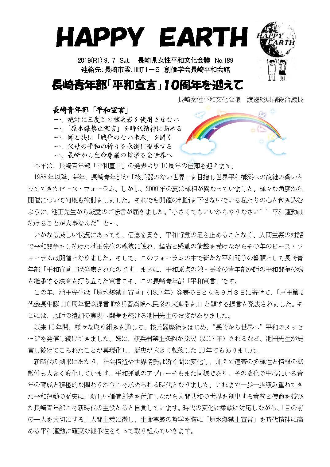 長崎創価学会 HAPPY EARTH. 2019.9.7