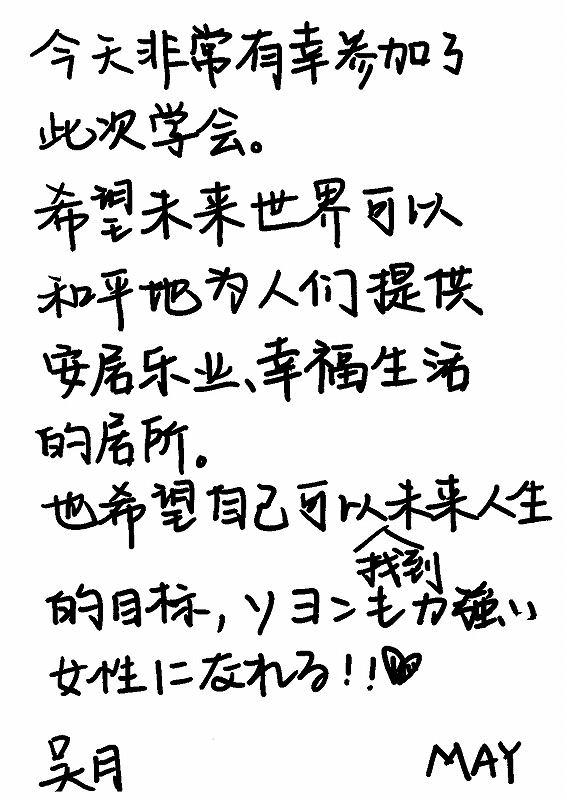 長崎創価学会 中国メッセージ