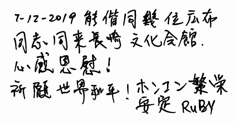 長崎創価学会香港メッセージ3