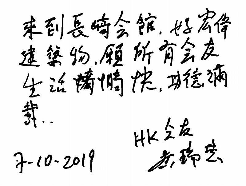 長崎創価学会香港メッセージ4