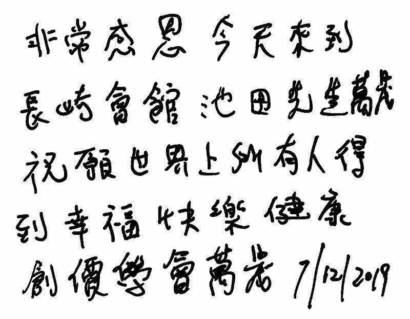 長崎創価学会香港メッセージ2