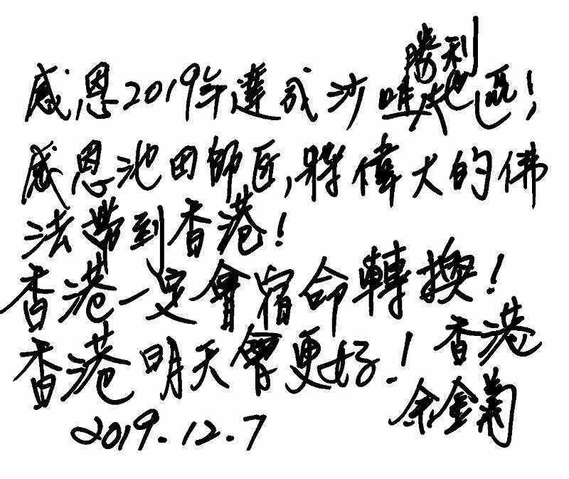 長崎創価学会香港メッセージ1