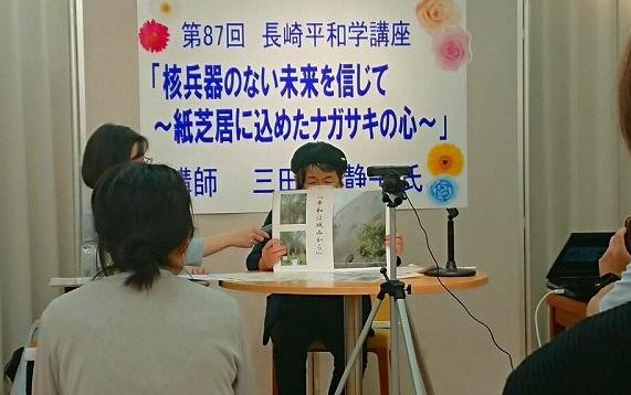 長崎創価学会 平和学講座2
